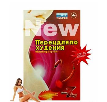Капсулы для похудения Сань Цзю Цзю Чжен (перец для похудения) 36шт