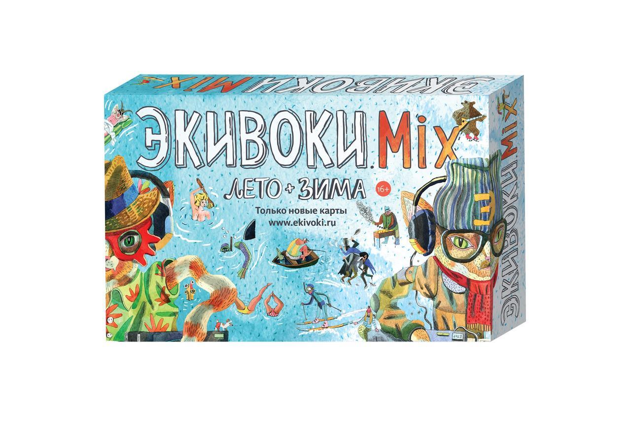 Экивоки Mix Лето+Зима