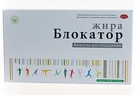 Блокатор жира капсулы для похудения БАД  21шт, фото 2