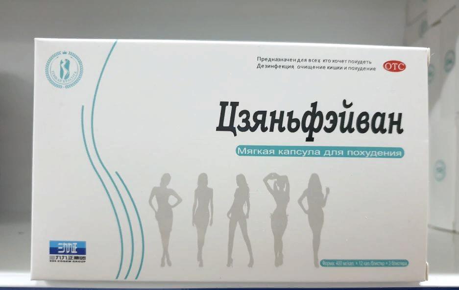 Цзяньфэйван капсулы для похудения
