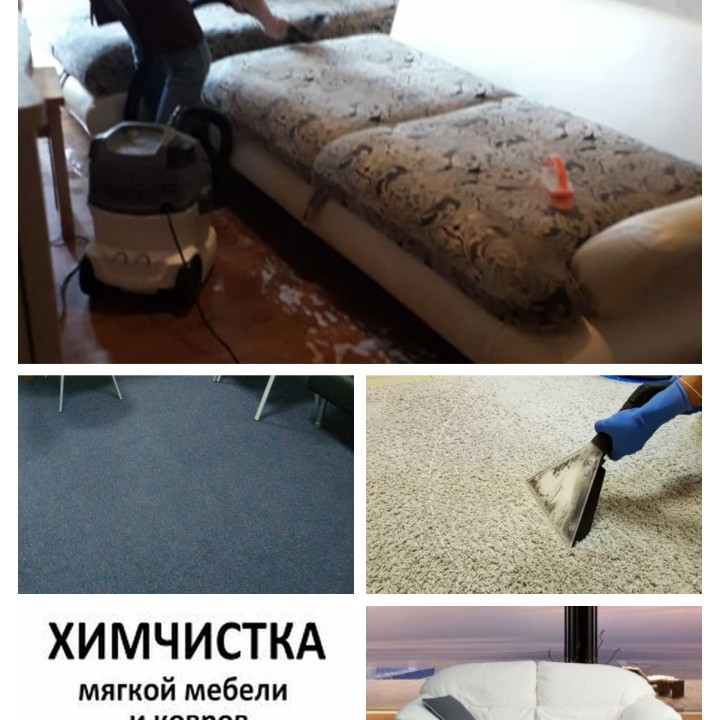 Чистка мягкой мебели и ковровых покрытий