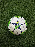 Футбольный мяч Stars
