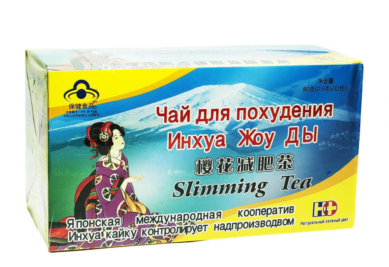 Чай для похудения Инхуа Жоу Ды 32 штуки.