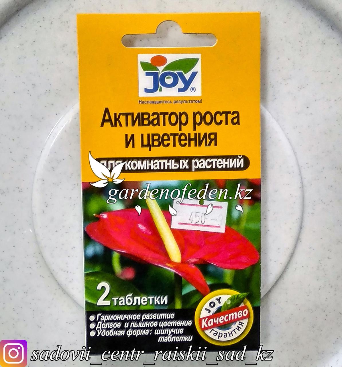 Активатор роста и цветения для комнатных растений JOY, 2 таблетки.