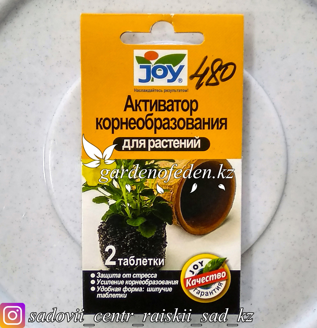 Активатор корнеобразования для растений JOY, 2 таблетки.