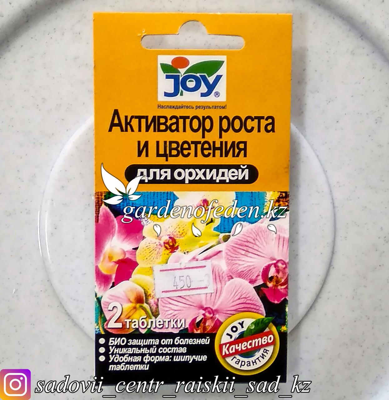 Активатор роста и цветения для орхидей JOY, 2 таблетки.