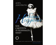 Джейкобс Л.: Небесные создания. Как смотреть и понимать балет