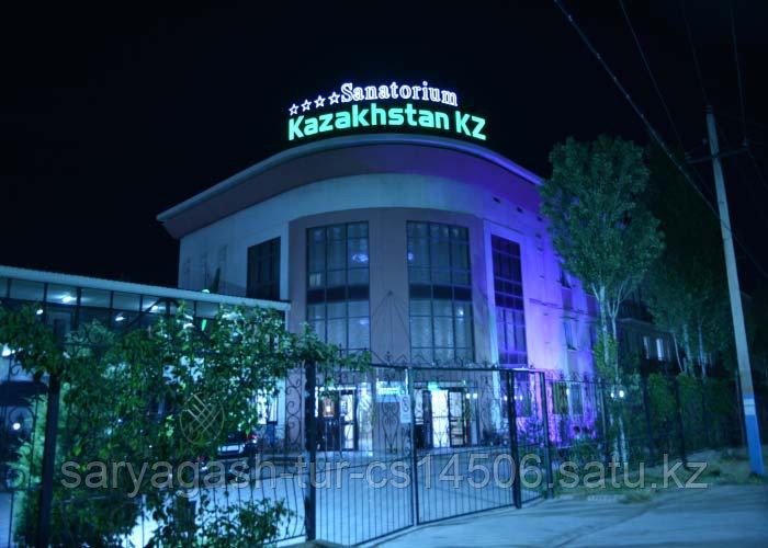 """Сарыагаш санаторий """"Казахстан KZ"""""""