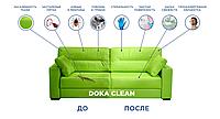 Химчистка мягкой мебели, ковровых покрытий+генеральная+мойка окон=скидка 10%