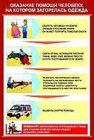 Плакаты пожарная безопасность, фото 1