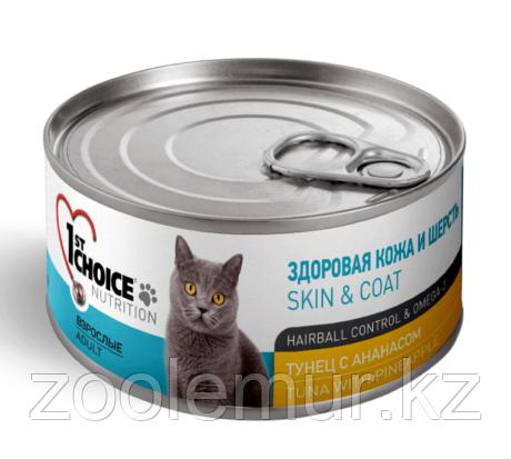 1st Choice консервы для кошек ТУНЕЦ С АНАНАСОМ 85гр
