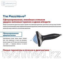 Аппарат ударно-волновой терапии PiezoWave 2 для амбулаторного применения, фото 3