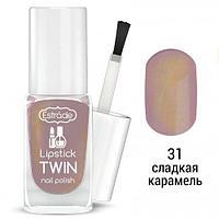 Полуматовый лак для ногтей ESTRADE LIPSTICK TWIN тон 31