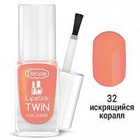 Полуматовый лак для ногтей ESTRADE LIPSTICK TWIN тон 32