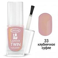Полуматовый лак для ногтей ESTRADE LIPSTICK TWIN тон 33