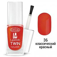 Полуматовый лак для ногтей ESTRADE LIPSTICK TWIN тон 36
