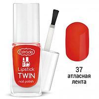 Полуматовый лак для ногтей ESTRADE LIPSTICK TWIN тон 37