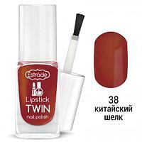 Полуматовый лак для ногтей ESTRADE LIPSTICK TWIN тон 38