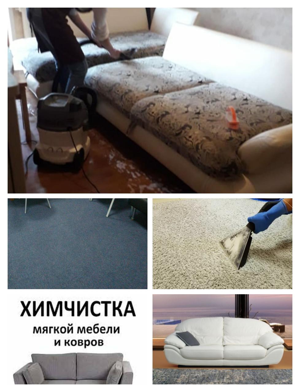 Профессиональная химчистка ковров и ковролина на дому и в офисе