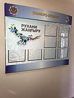 Изготовление Корпаративных стендов в Алматы, стенды для офиса в алматы , фото 1