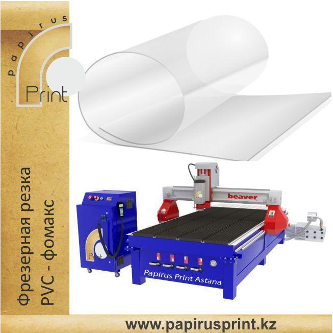 Фрезерная резка PVC, Полистирол