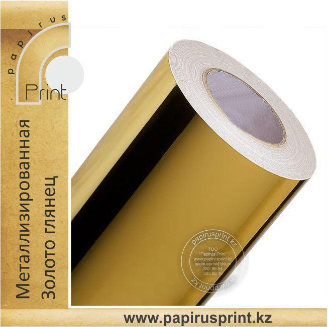 Металлизированная пленка золото-глянцевое (9281) 1м.