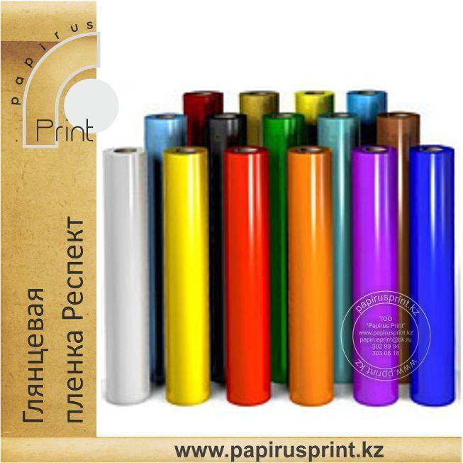 Глянцевая цветная виниловая пленка Респект 106 см.