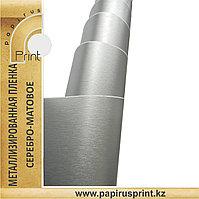 Металлизированная пленка серебро-матовое (8199) 1,22м