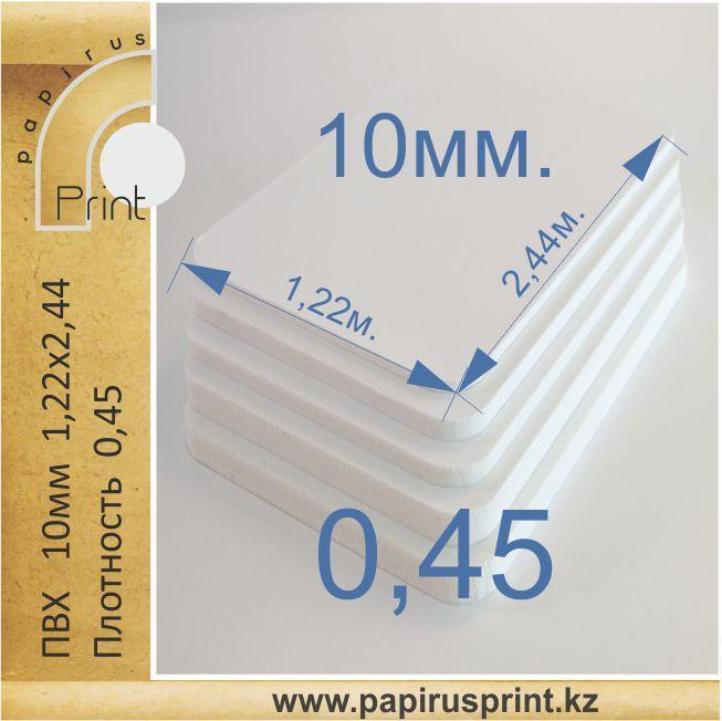 Вспененный листовой ПВХ (10мм) 1,22мХ2,44м