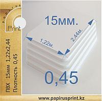 Вспененный листовой ПВХ (15мм) 1,22мХ2,44м
