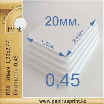 Вспененный листовой ПВХ (20мм) 1,22мХ2,44м