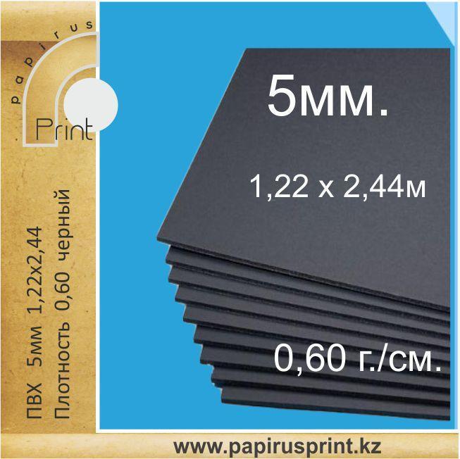 Вспененный листовой ПВХ 5 мм. Черный 1,22 х 2,44м. Плотность - 0,60