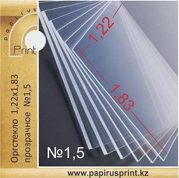 Оргстекло прозрачное (№1,5) 1,22 х 1,83м