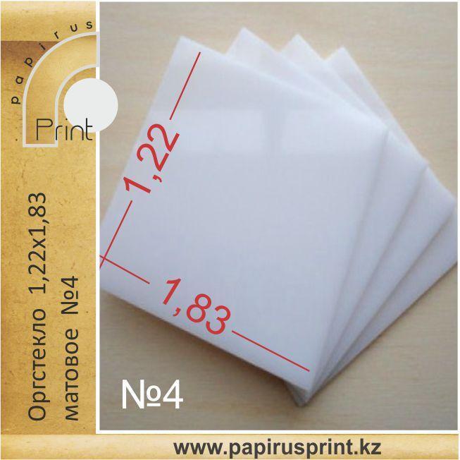 Оргстекло матовое (№4) 1,22 х 1,83м
