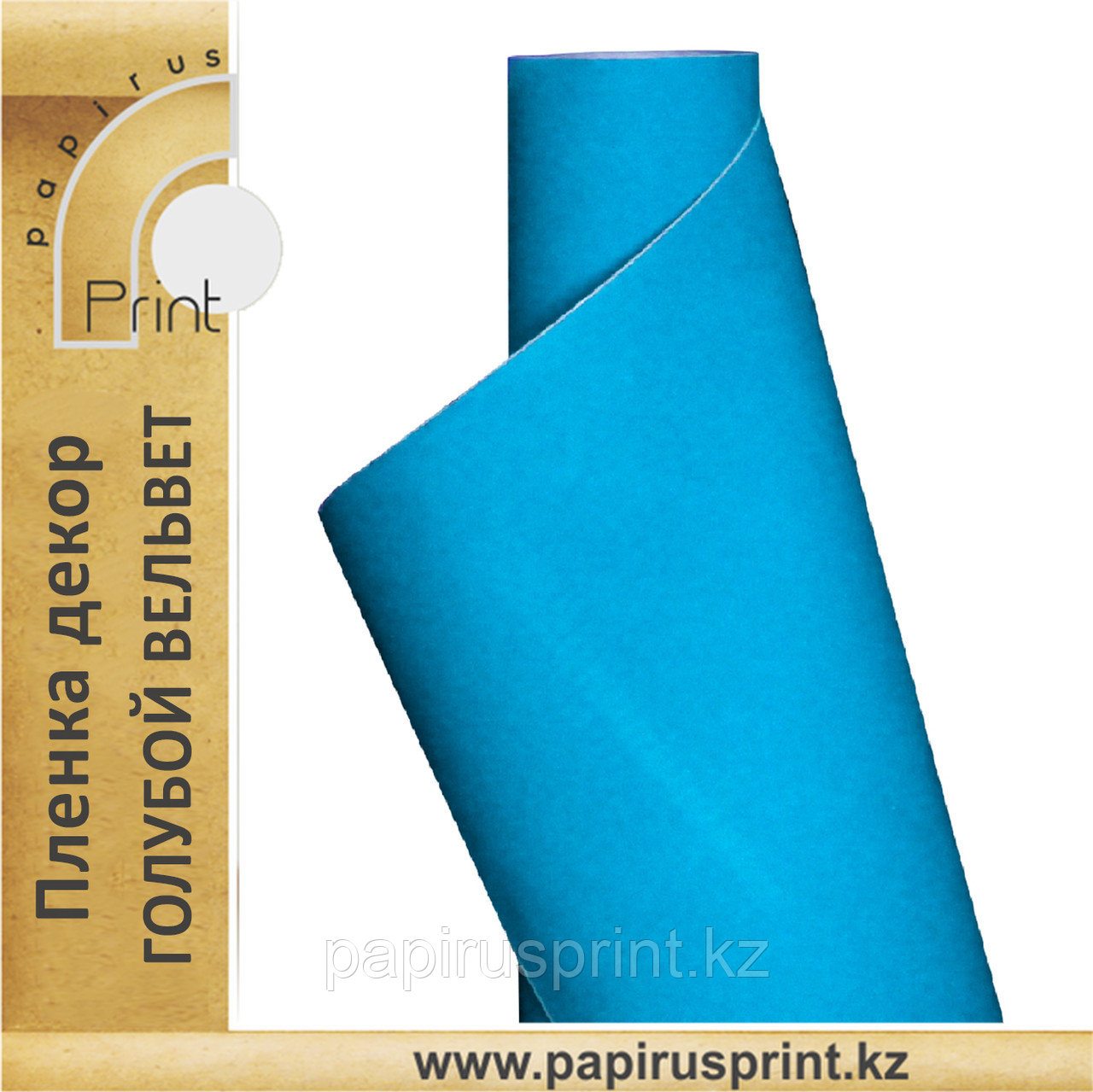 Пленка декор (вельвет голубой) 1,35м