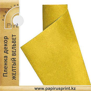 Пленка декор (вельвет жёлтый) 1,35м