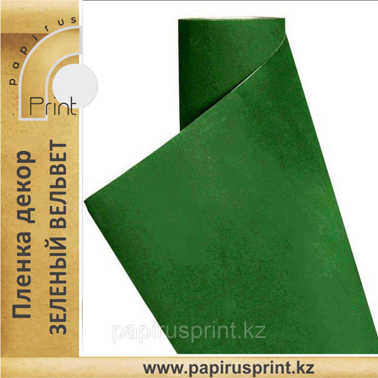 Пленка декор (вельвет зеленый) 1,35м