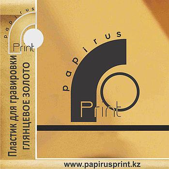 Пластик для гравировки (Глянцевое золото) 1,2м х 0,6м