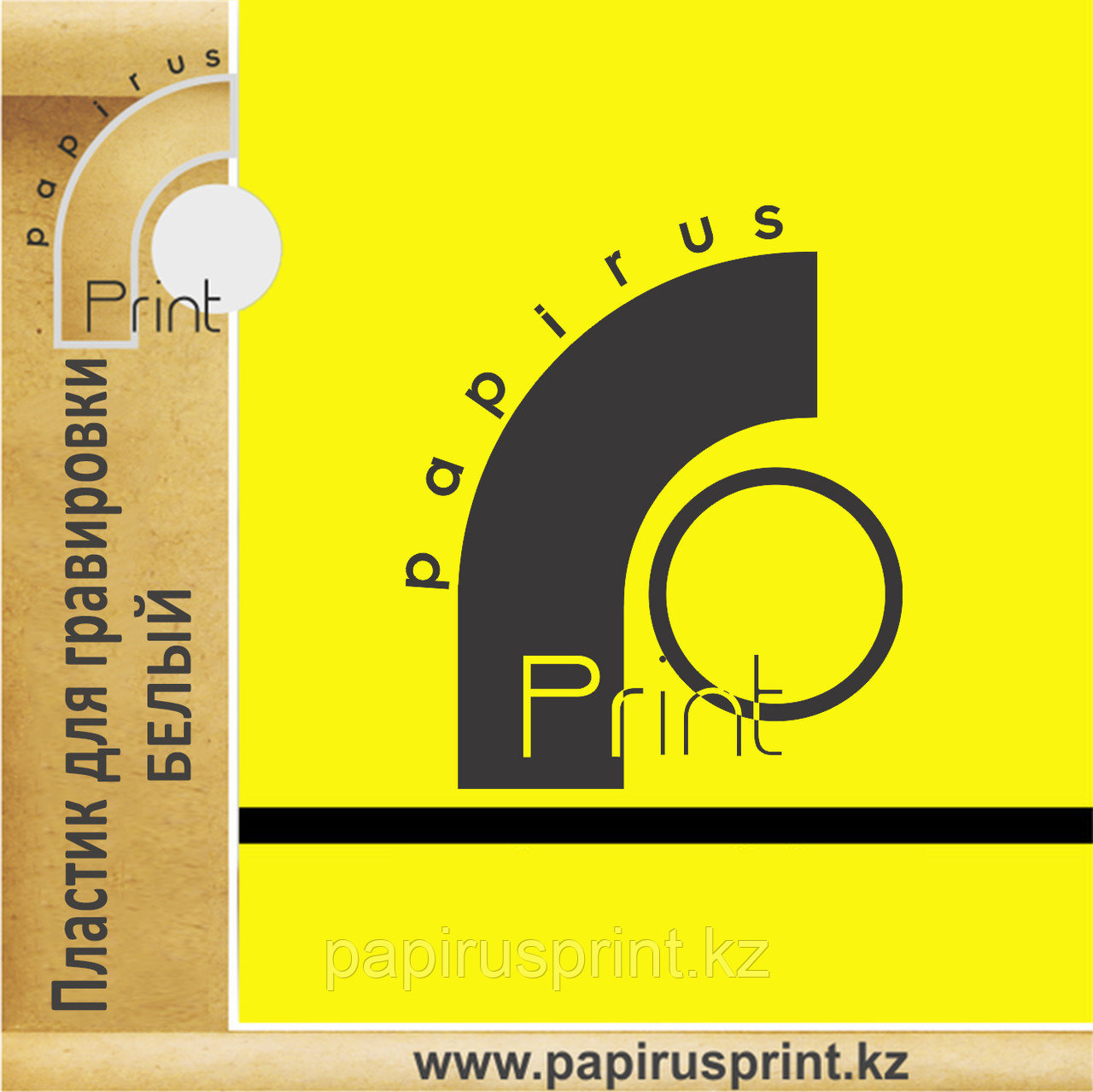 Пластик для гравировки (Желтый) 1,2м х 0,6м