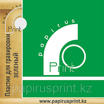 Пластик для гравировки (Зеленый) 1,2м х 0,6м