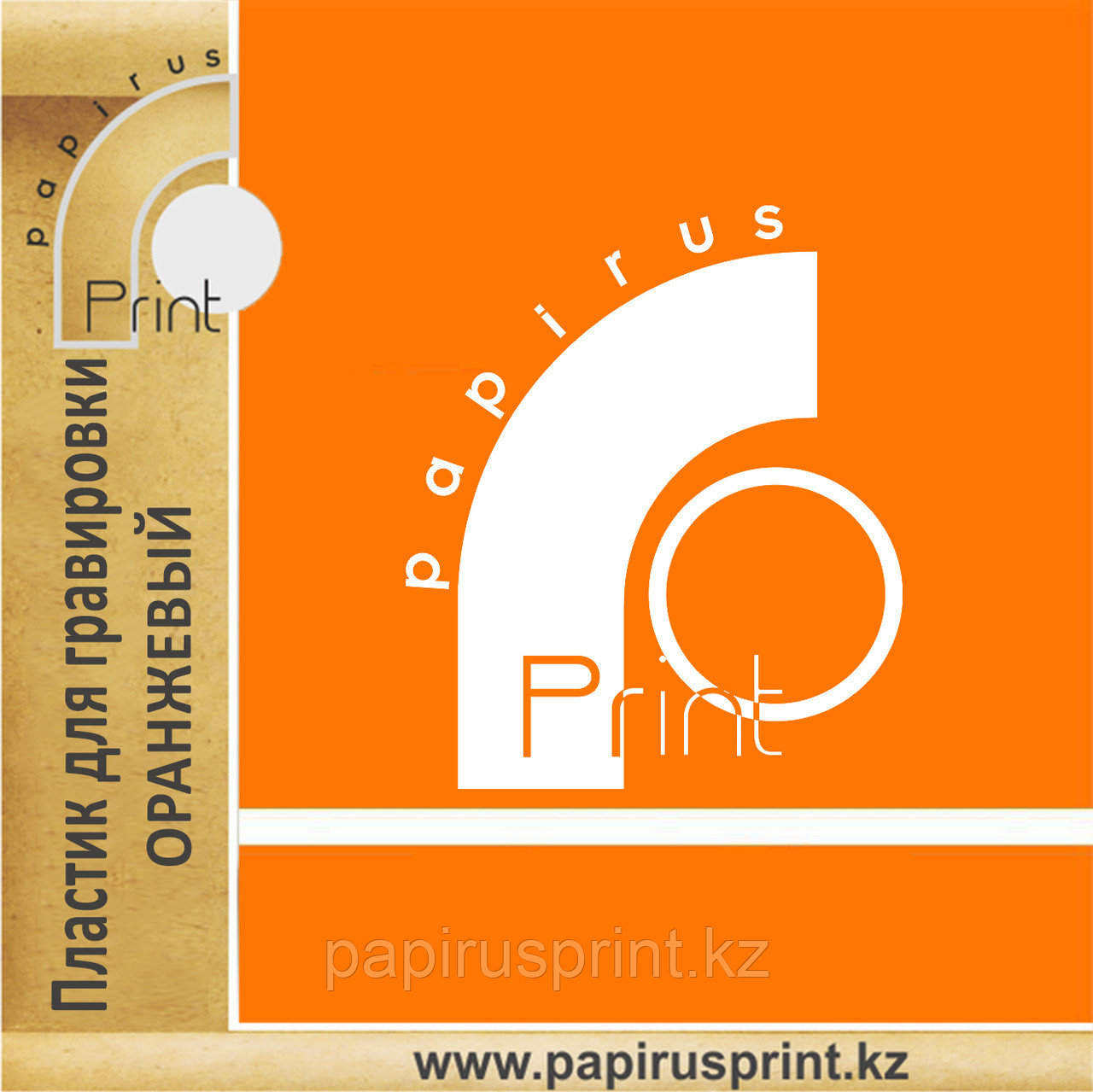 Пластик для гравировки (Оранжевый) 1,2м х 0,6м