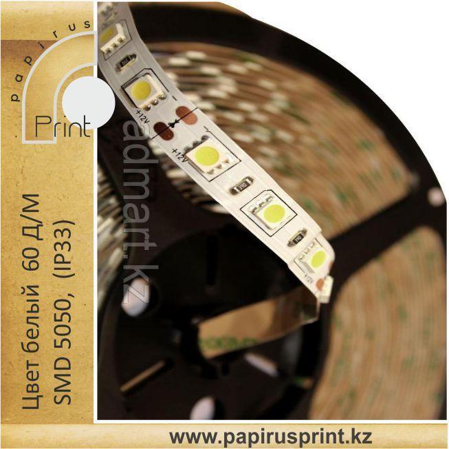 Цвет белый, не влагозащищенная светодиодная лента SMD 5050, 60 Д/М (IP33)