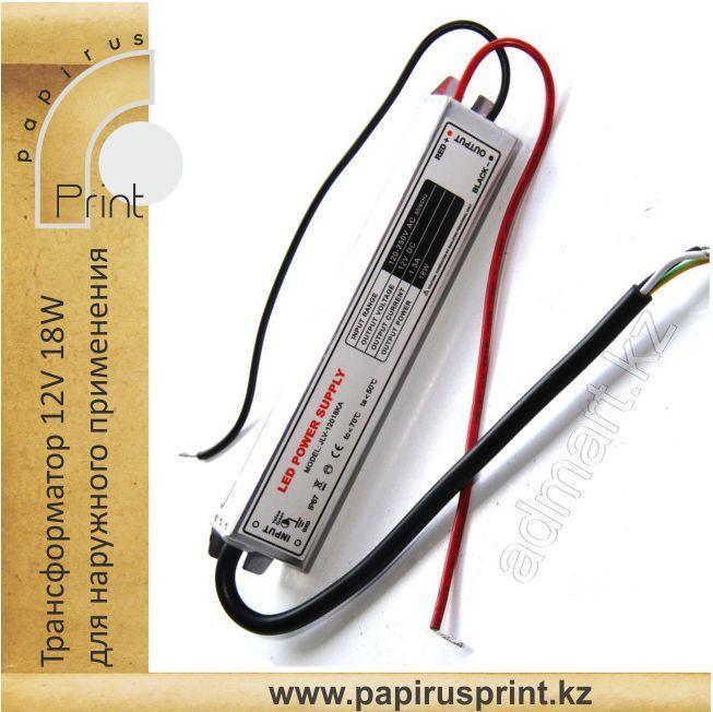 Трансформатор 12 V, 18W для наружного применения