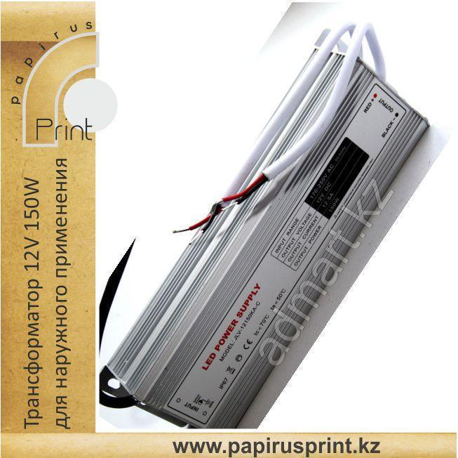 Трансформатор 12 V, 150W для наружного применения на 2 выхода