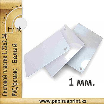 Белый, жесткий листовой PVC пластик (1 мм) 1,22 м x 2,44 м