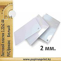 Белый, жесткий листовой PVC пластик (2 мм) 1,22м x 2,44м