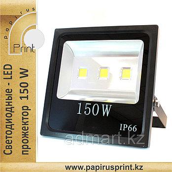 Светодиодный прожектор с линзой 150 W LED софит