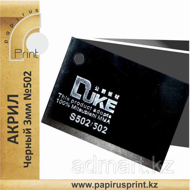 Черный акрил 3 мм №502 1.22 х 2.44 мм