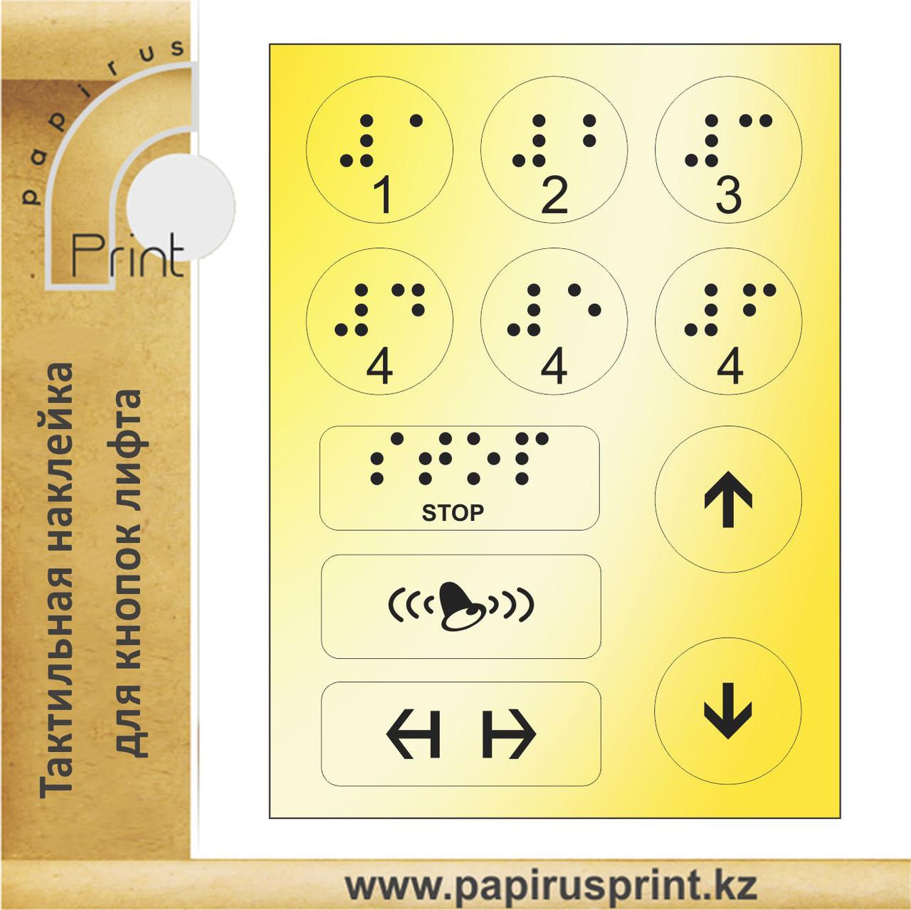 Тактильная наклейка на кнопки лифта