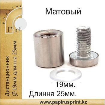 Дистанционный держатель 19х25 мм. Матовый